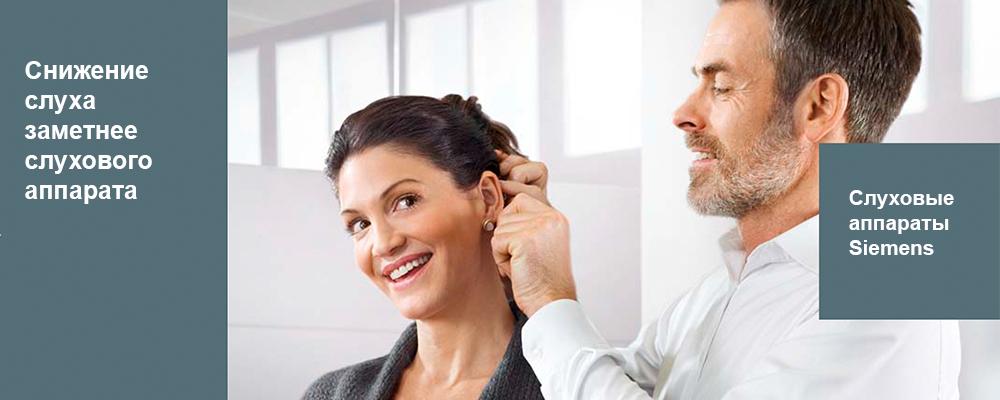 Снижение слуха заметнее слухового аппарата